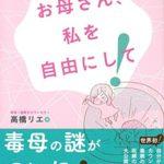 毒母だったから書けた、毒親育ちが読むべき良本!【高橋リエ著『お母さん、私を自由にして!』】