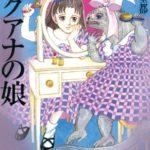コンプレックスは子どもを産むことで増大するー萩尾望都著『イグアナの娘』