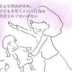 毒親育ちの私が『子どもを叩く』という行為について深く考えてみる。