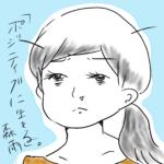 mori ame